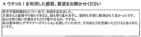 M.T様(男性)