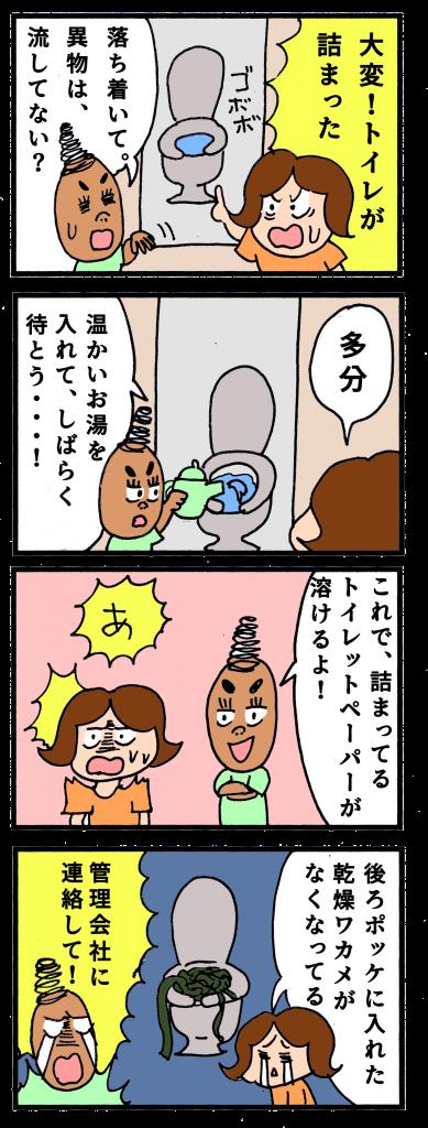 つまっ たら トイレ